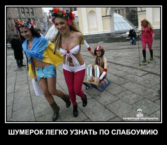 Украинки юмор