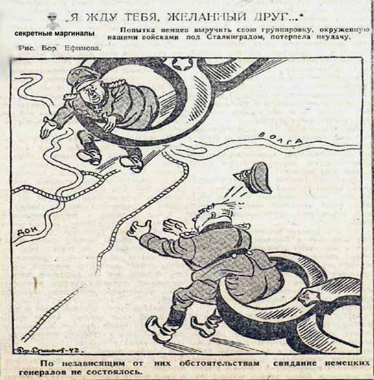Сталинград карикатуры