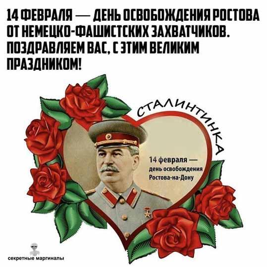 Сталинтинки Валентинки