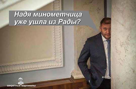 Савченко терминатор