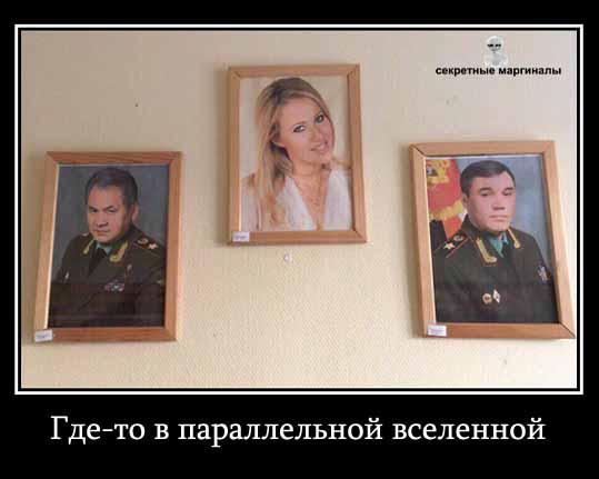 Президент Собчак
