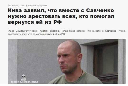 Агент Кремля Савченко