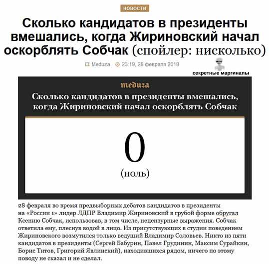 Жириновский и Cобчак