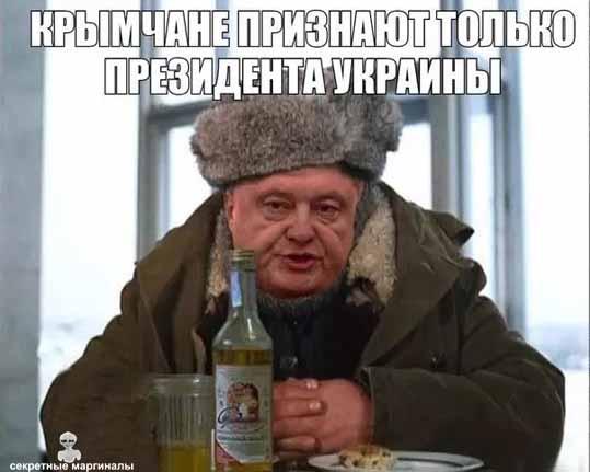 Крым выборы