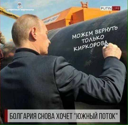Путин и Киркоров