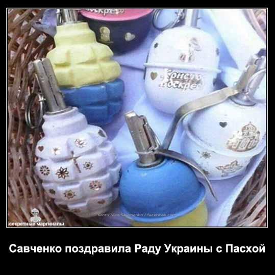 Украинская Пасха