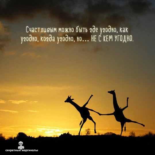 Счастье любовь