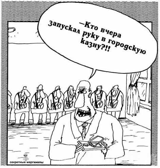 Казнокрады