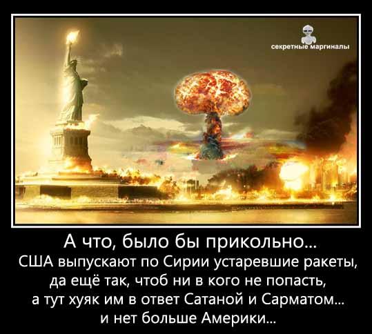 Атака на США