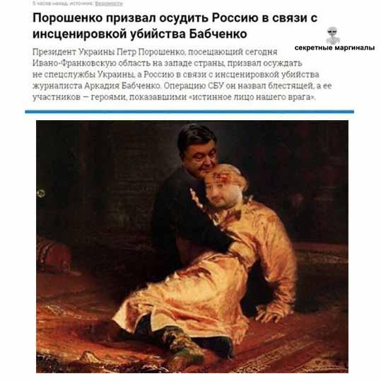 Порошенко с Бабченко