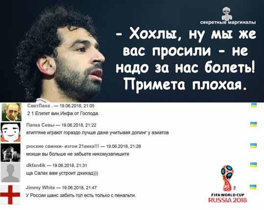 Россия Египет 3-1