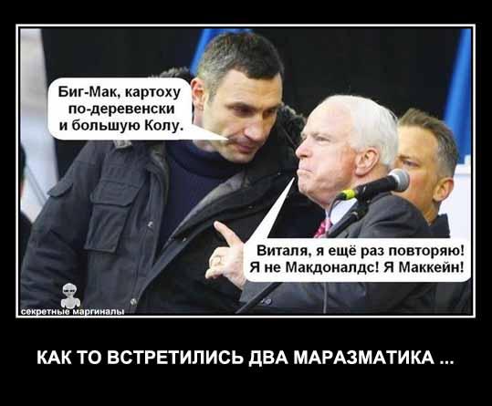 Кличко и Маккейн