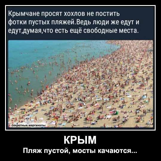 Крым пустой