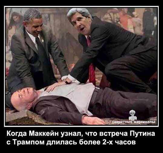 Маккейн умер