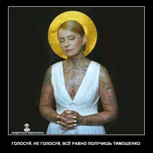 Тимошенко президент