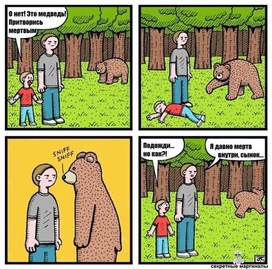медведь и мертвец