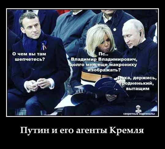 Агент Кремля