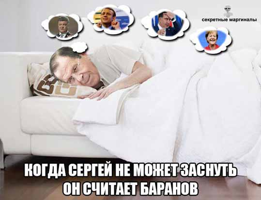 Сон Лаврова