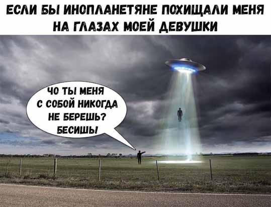 НЛО похищение