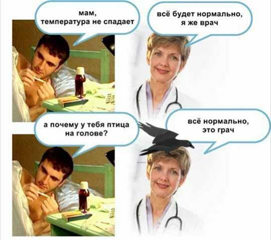 я же врач