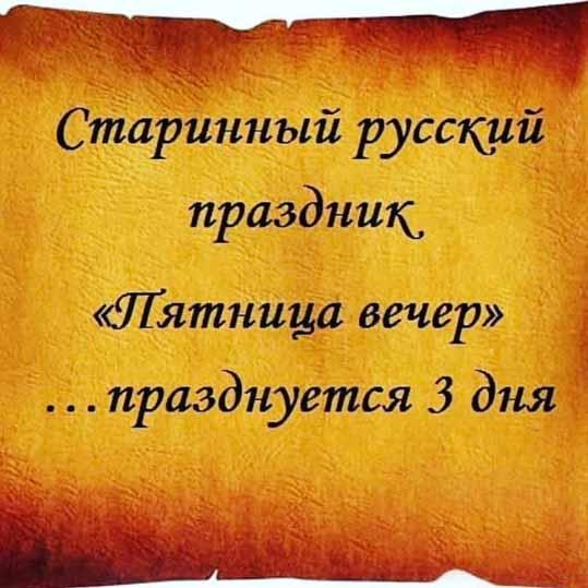 русский праздник