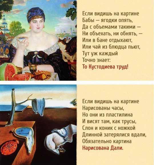 Кустодиев и Дали