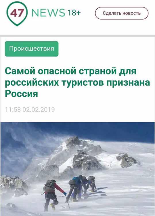 признана Россия