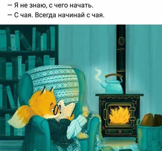 С чая