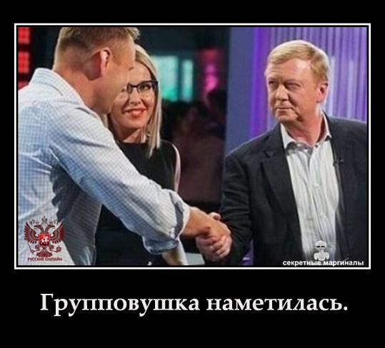 Навальный и Собчак