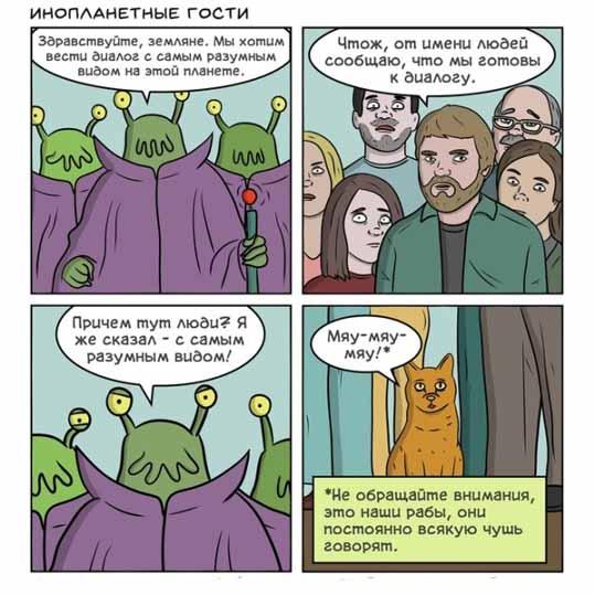 инопланетные гости