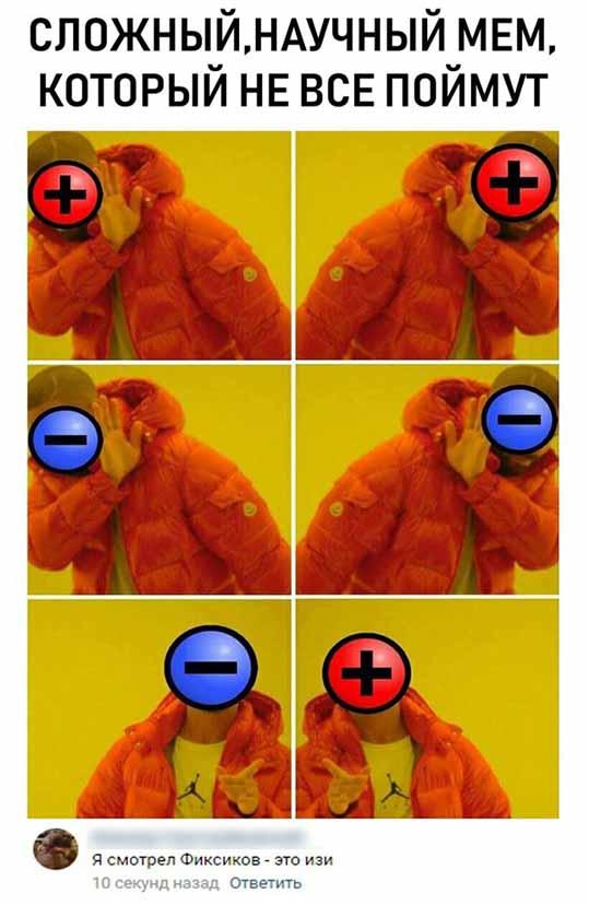 сложный мем
