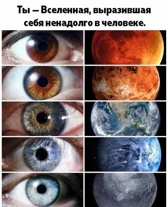 ты вселенная
