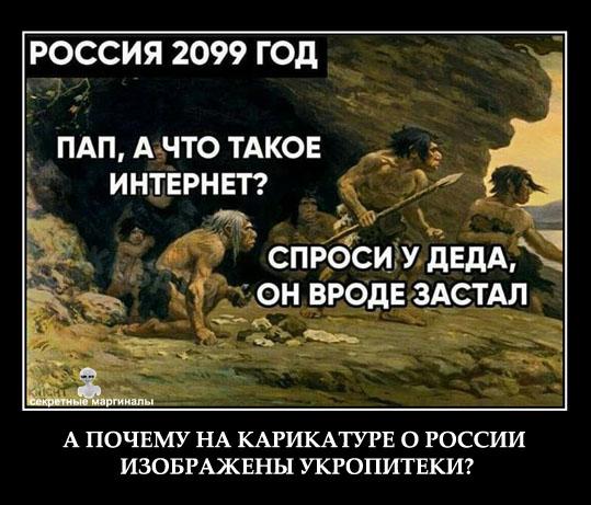 Россия 2099 год