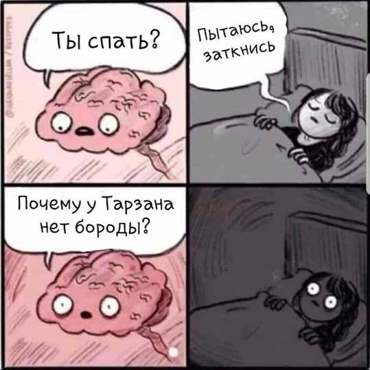 ты спать