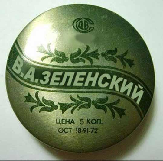 Вазеленский
