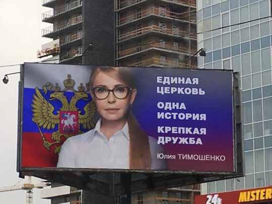 Тимошенко на билборде