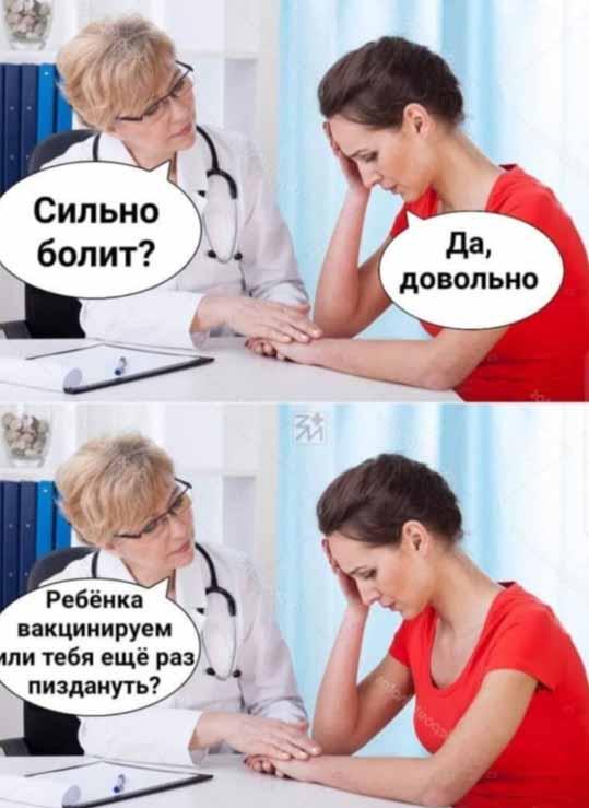 Болит