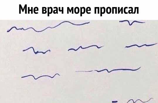 врач прописал