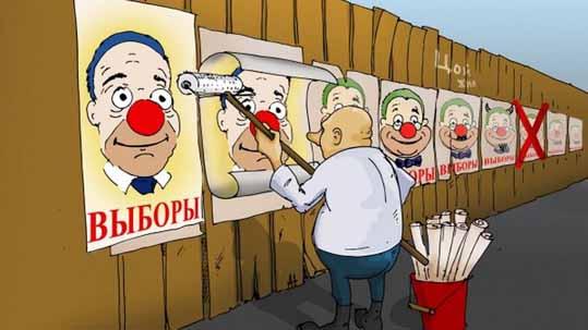 Президент клоун