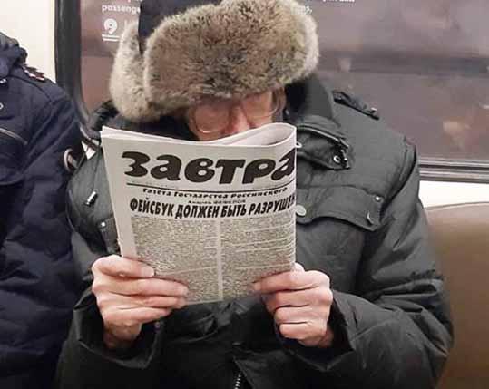 Газета Завтра