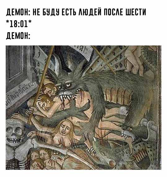 демон и люди