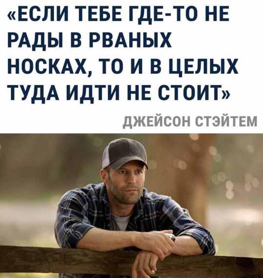 стэйтем