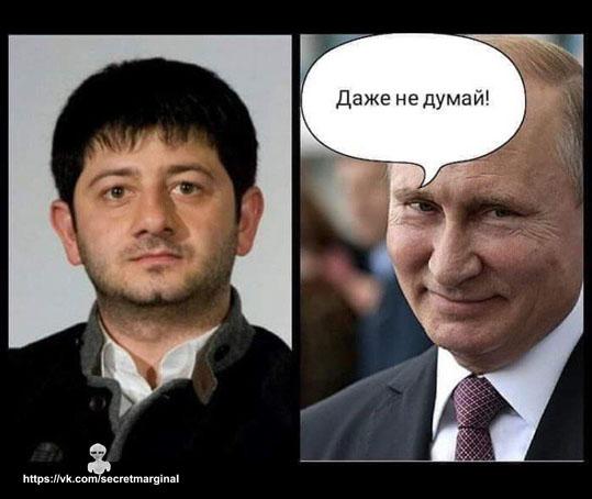 Путин и Галустян