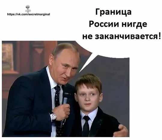 Путин и границы