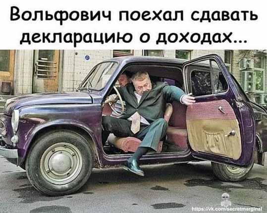Вольфович поехал