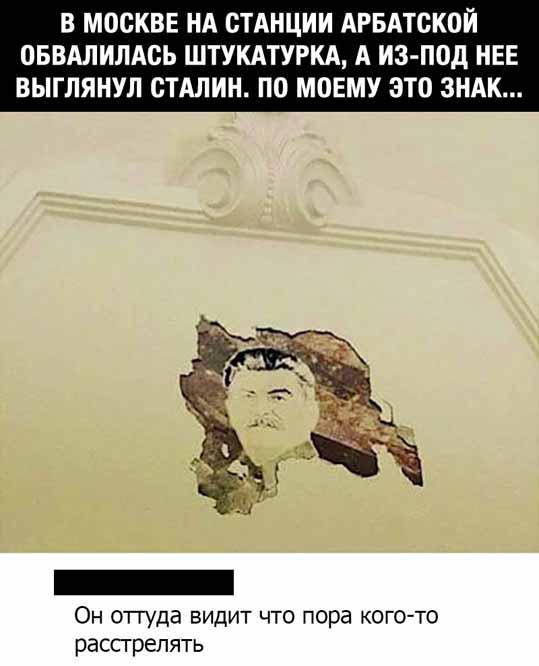 Сталин видит