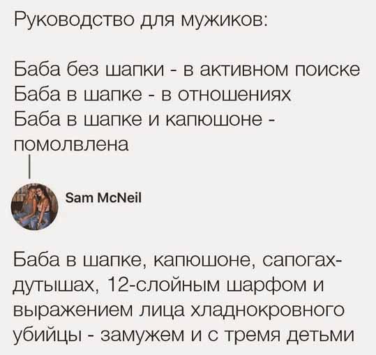 для мужиков