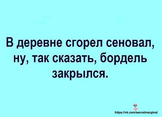 Сгорел бордель
