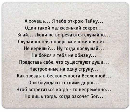 Тайна
