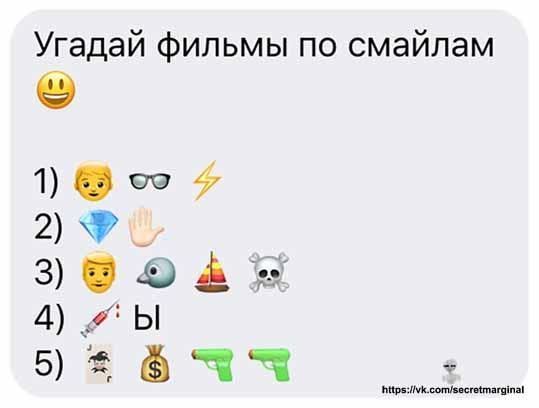 Угадай